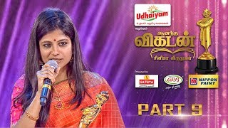 Ananda Vikatan Cinema Awards 2017 | Part 9