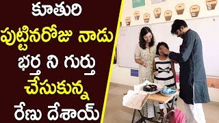 Pawan Kalayan Attanded His Daughter's 7th Birthday | Renu Desai, Adya