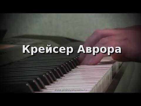 Шаинский Владимир - Крейсер «Аврора»