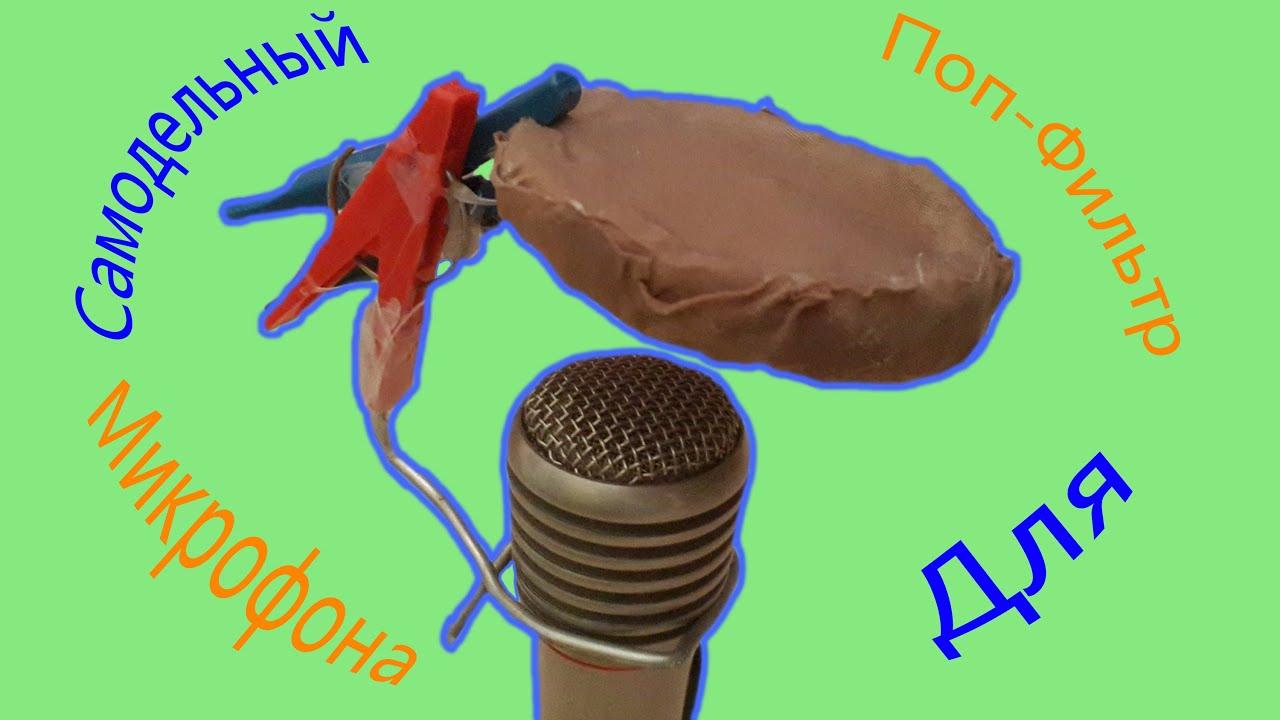 Как подключить микрофон к 56