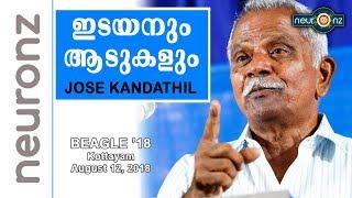 ഇടയനും ആടുകളും - ജോസ് കണ്ടത്തില്| Idayanum Aadukalum(Malayalam) |Jose Kandathil