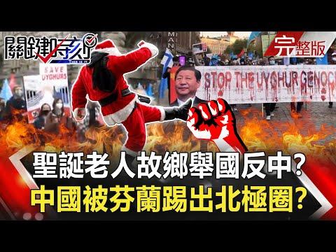 台灣-關鍵時刻-20210305 中國「惹錯人」被芬蘭踢出北極圈!?悚!軍警逢人就殺殘暴拖屍 緬甸全境斷電陷入牢籠般的「人間煉獄」!