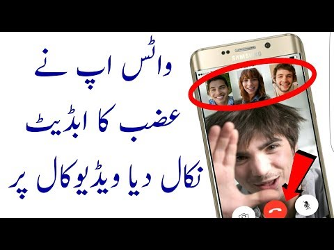 WhatsApp new trick new update on video calls