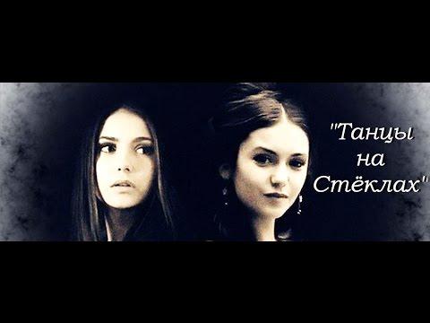 Katherina & Elena ~~~ Танцы на Стёклах
