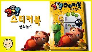 코코몽 스티커북 창의놀이 장난감 놀이 Cocomong sticker book play toys [런던키즈]