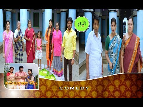 KALYANA VEEDU | TAMIL SERIAL | COMEDY | GOPI FAMILY AFRAID FOR KALA & SAGUNTHALA