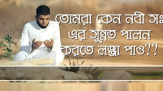 Are You Ashamed ?  | Powerful Speech  | Muhammad Abdul Jabbar  | Bangla Subtitles | Bd Reminder