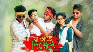 যা আছে দিয়ে দে | ডেঞ্জেরাস Gunda | Bangla Funny Video 2018 | বাপ vs পোলা | The Dream Project