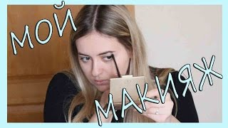 МОЙ МАКИЯЖ | MY MAKE UP | Sashka_gribovskaya