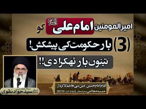 3-baar Hukumat Imam Ali as ke qadmo pr, Teeno bar Tokar mar di | Agha Syed Jawad Naqvi