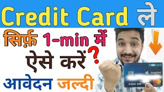 How To Apply Credit Card In Just 1-Min 2019 | Kaise Approved kare apne Credit Card ko | आसान तरीका