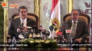 يقين | مؤتمر حول زيارة رئيس منظمة التجارة العالمية للقاهرة بدعوة من وزير الصناعة منير فخرى عبد النور