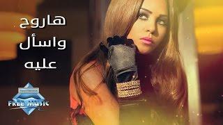 Soma - Harou7 W As2al 3aleh | سوما - هاروح واسأل عليه