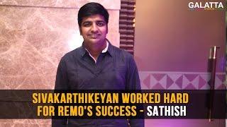 Sivakarthikeyan worked hard for Remo's success – Sathish