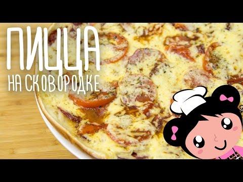 Рецепт Как приготовить Пиццу на Сковороде - Готовим с Хоней