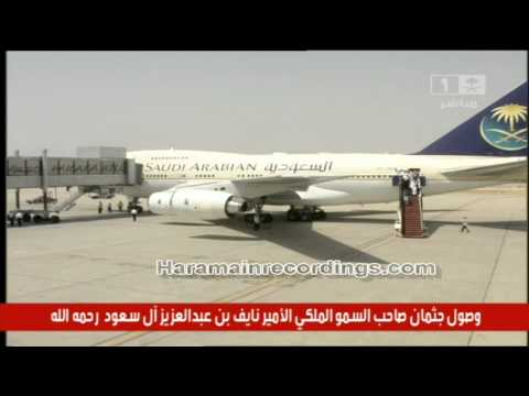وصول جثمان الأمير نايف بن عبد العزيز آل سعود ~ جدة 17--6-2012