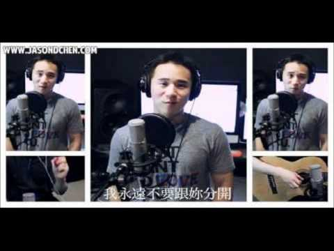 Jason Chen  My Hearts A Stereo Official Version Hq! video