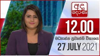 Derana News 12.00 PM -2021-07-27