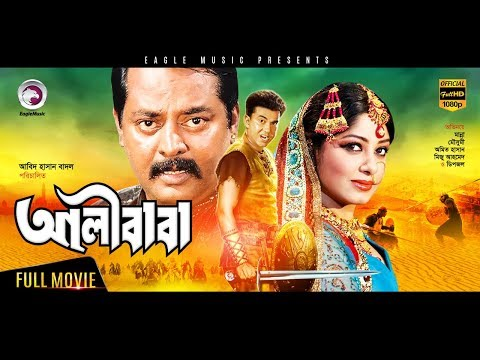 Bangla Movie | ALI BABA | Manna, Moushumi, Dipjol | Bengali Movie | Exclusive Release 2017