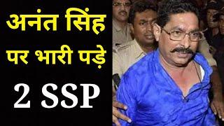 Bahubali Anant Singh पर जब भारी पड़े Bihar के 2 SSP, निकल गई सारी हेकड़ी