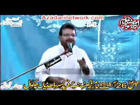 Allama Riaz Rizvi || Majlis 26 Aug 2018 Fareed Kasar Chakwal ||