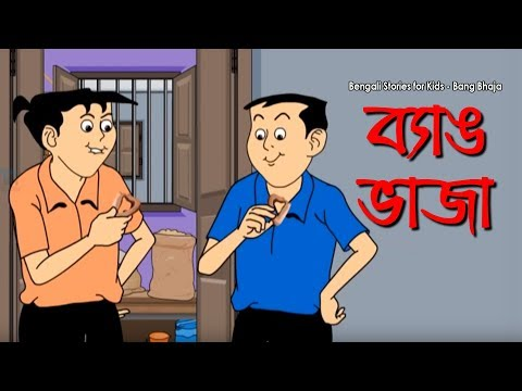 Bang Bhaja - Nonte Fonte | Popular Bengali Comics | Animation Comedy Cartoon | Nonte Fonte Comics video