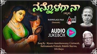 Nannolaga Naa | Juke Box | C.Ashwath, Mysore Ananthaswamy | Musical : A.Sundaramurthy | Kannada