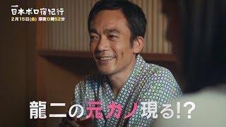 日本ボロ宿紀行 第4話