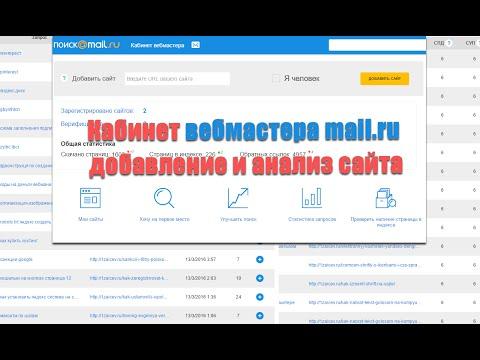 Кабинет вебмастера mail ru – добавление сайта и его анализ