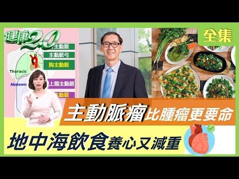 台灣-健康2.0-20210227 台積電元老劉啟光 主動脈瘤破裂猝逝享壽63歲