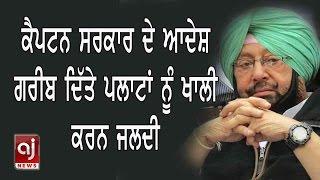 Punjab ਸਰਕਾਰ ਪ੍ਰੋਜੈਕਟ ਬੰਦ ਕਰ ਦੇਵੇਗੀ 50 ਪਰਿਵਾਰਾਂ ਨੂੰ ਪਲਾਟ ਛੱਡਣ/ਖਾਲੀ ਕਰਨ ਦੇ ਹੁਕਮ | Punjabi Khabarnama