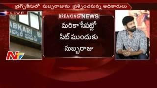 డ్రగ్స్ విషయంలో కాసేపట్లో విచారణకు హాజరుకానున్న సుబ్బరాజు || Drugs Case