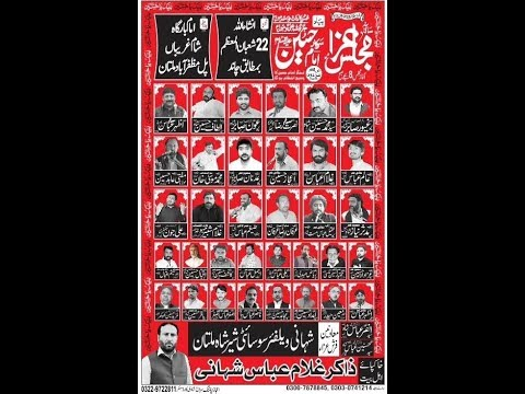Live Majlis  22 Shaban 2019 I Imambargah Sham e Ghareeban Pull Muzaffarabad