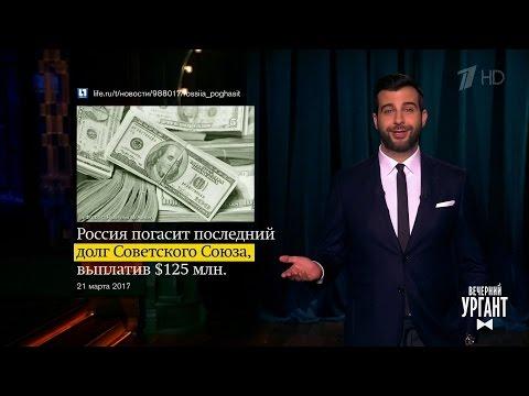 Вечерний Ургант. Новости отИвана.(21.03.2017)