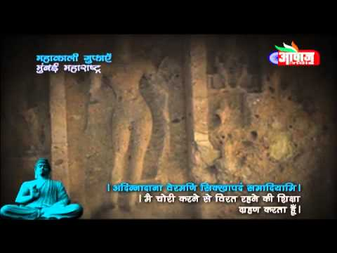 Buddha Vandana - Awaaz India TV Mahakali Caves (Mumbai) theme...