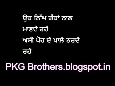 Sad Punjabi Shayari Pkg Brothers New Sad Shayri ( Poetry) , Urdu Shayari 2014 With Lyrics video