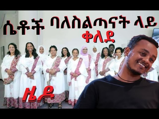 Comedian Zedo Very funny comedy on Female Ethiopian Ministers