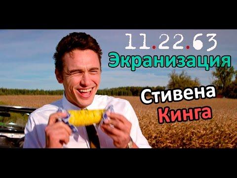 11.22.63 смотреть или нет? (Мини-обзор) Счастливый Франко, шикарная атмосфера и дух 60-х