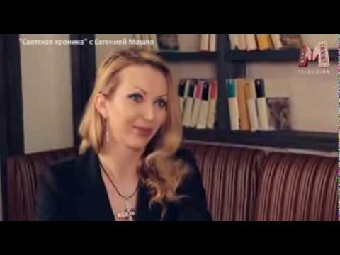 Антон и Виктория Макарские Светская хроника с Е Машко часть1