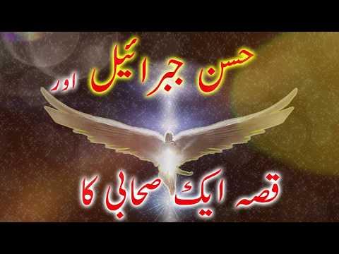 حسن جبرائیل اور قصہ ایک صحابی کا  HUssan-e- Gabriel and Story of a Sahabi thumbnail