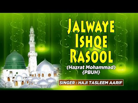 Jalwaye Ishqe Rasool (Audio Jukebox) || Hazrat Mohammad [PBUH] || T-Series Islamic Music