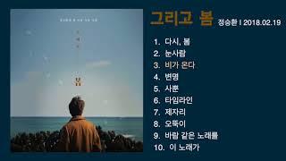 Download Lagu [전곡재생] JUNG SEUNG HWAN 1st Full Album 'SPRING AGAIN' | 정승환 1집  '그리고 봄'  전곡 앨범 Gratis STAFABAND