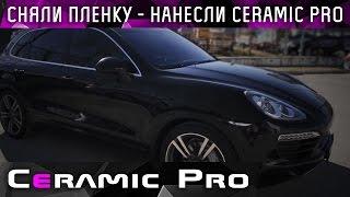 Защита лакокрасочного покрытия Porsche Cayenne составом  Ceramic Pro