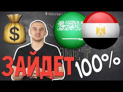 Саудовская Аравия 🇸🇦 египет 🇪🇬/ прогноз и ставка на матч чемпионата мира по футболу 2018