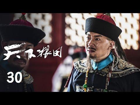 陸劇-天下糧田-EP 30
