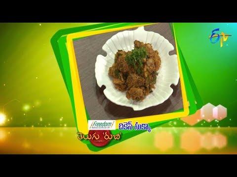Chicken Sukka | Telugu Ruchi | 1st August 2018 | ETV  Telugu