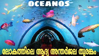WORLD'S FIRST UNDERWATER TUNNEL EXPO | OCEANOS | KERALA