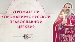 Угрожает ли коронавирус Русской Православной Церкви? Вопрос батюшке