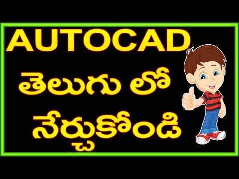 Auocad Tutorial In Telugu Part 3(timecomputers.in) video