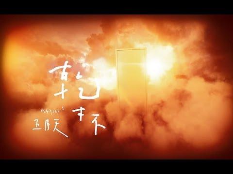 Mayday - Ganbei